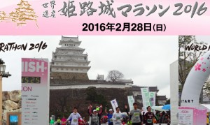 himejimaraton2016